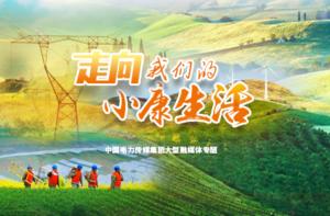 临颍县供电服务地方经济发展获多项表彰