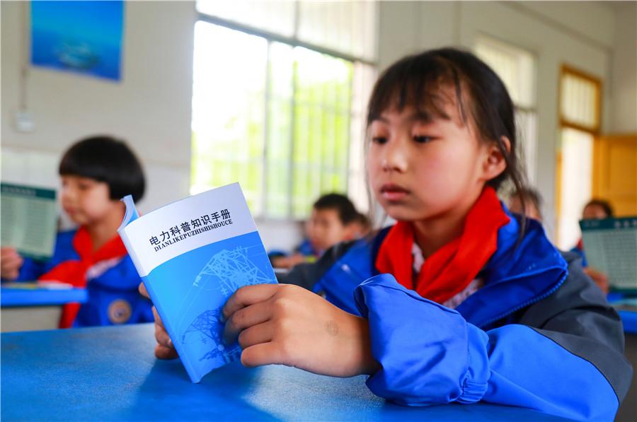 广安:电力安全知识送给山区儿童(图)