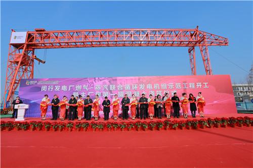 全球首台套GT36-S5型H级燃机在上海电力闵行电厂正式开工建设