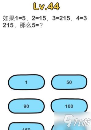 《脑洞大师》第44关1=5,2=15,3=215,4=2145,5=多少答案介绍